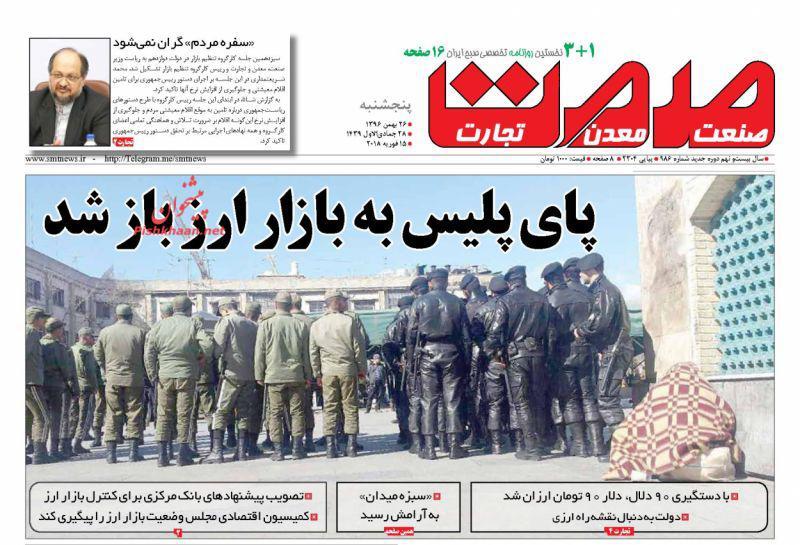 صفحه نخست روزنامه های اقتصادی 26 بهمن ماه