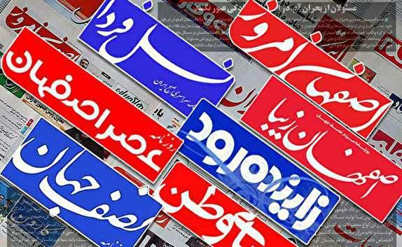 باشگاه خبرنگاران -صفحه نخست روزنامه های استان اصفهان پنجشنبه 26 بهمن ماه