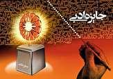 باشگاه خبرنگاران -برگزاری بیست و نهمین جشن سالانه ادبی همدان
