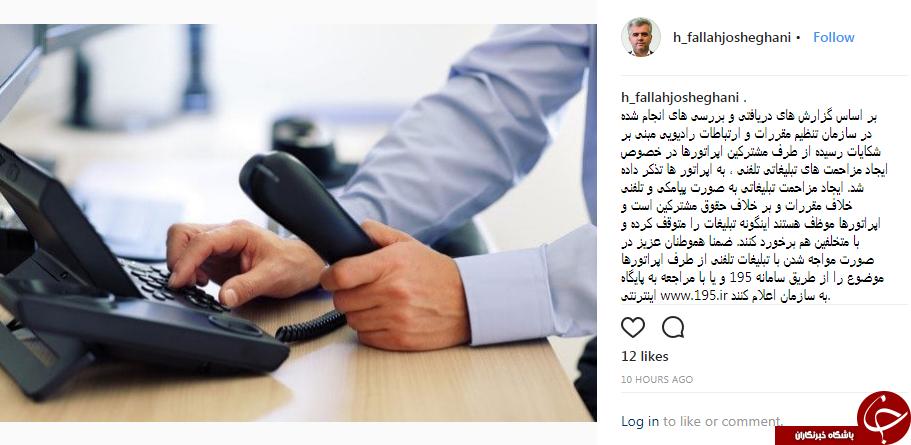 مزاحمت تبلیغاتی به صورت پیامک و تلفن خلاف مقررات است