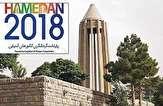 باشگاه خبرنگاران -ورود بخش خصوصی به رویداد همدان 2018