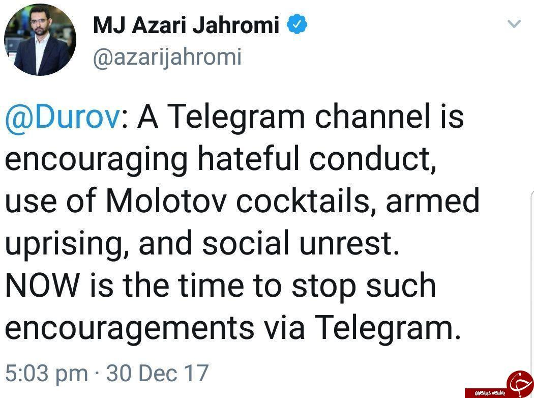 نا امنی تلگرام از زبان مسئولان بلند پایه کشور