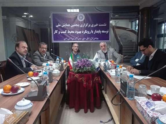 باشگاه خبرنگاران -پنجمین همایش ملی توسعه پایدار در مشهد برگزار میشود