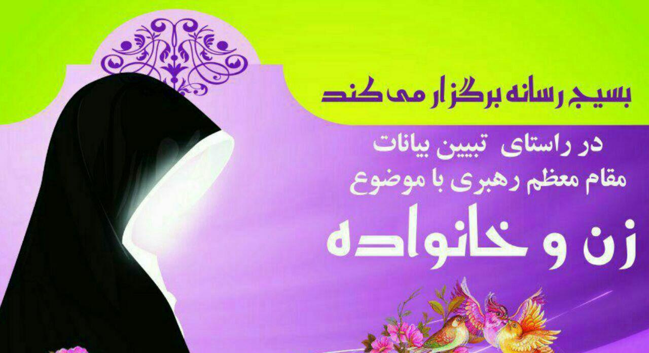 جشنواره زن و خانواده در یازده محور برگزار می شود