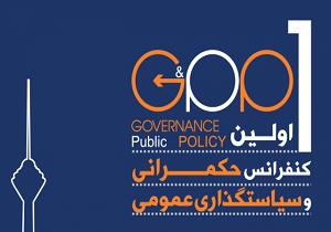 برگزاری کنفرانس حکمرانی و سیاستگذاری عمومی در قم