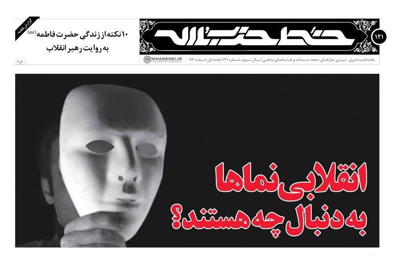از پربازدیدترین اخبار امروز پنجشنبه (26بهمن ماه) گروه سیاسی باشگاه خبرنگاران جوان است.