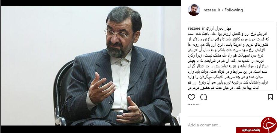 راه کارهای محسن رضایی برای مهار بحران ارزی +عکس