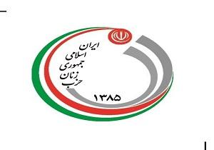 اعضای شورای مرکزی حزب زنان جمهوری اسلامی مشخص شد+ اسامی