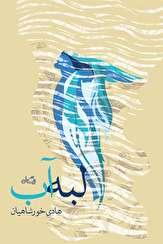 باشگاه خبرنگاران -تازهترین کتاب هادی خورشاهیان منتشر شد