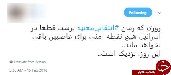 استقبال کاربران از سخنرانی حاج قاسم سلیمانی درباره انتقام عماد مغنیه با هشت/ #انتقام_مغنیه