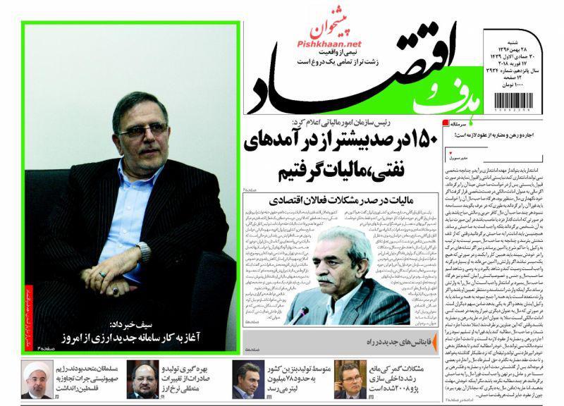 صفحه نخست روزنامه های اقتصادی 28 بهمن ماه