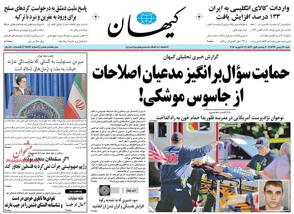 از پشت پرده شایعه استعفای شهردار تهران تا رد پای آمریکا در اخلال بازار ارز ایران