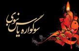 باشگاه خبرنگاران -سوگواره یاس نبوی در بقاع متبرکه اجرا میشود