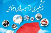باشگاه خبرنگاران -آموزش یک هزار و ۸۹۴ دانش آموز در طرح نماد