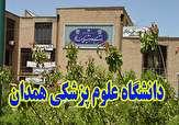 باشگاه خبرنگاران -راهاندازی 2 رشته پزشکی در دانشگاه علوم پزشکی همدان