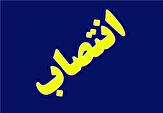 باشگاه خبرنگاران -انتصاب مدیرکل فرهنگ و ارشاد استان ایلام