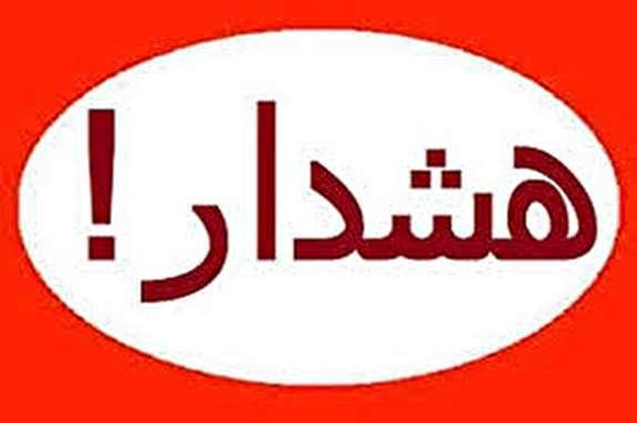 باشگاه خبرنگاران -هشدار مدیریت بحران استان ایلام به شهروندان ایلامی