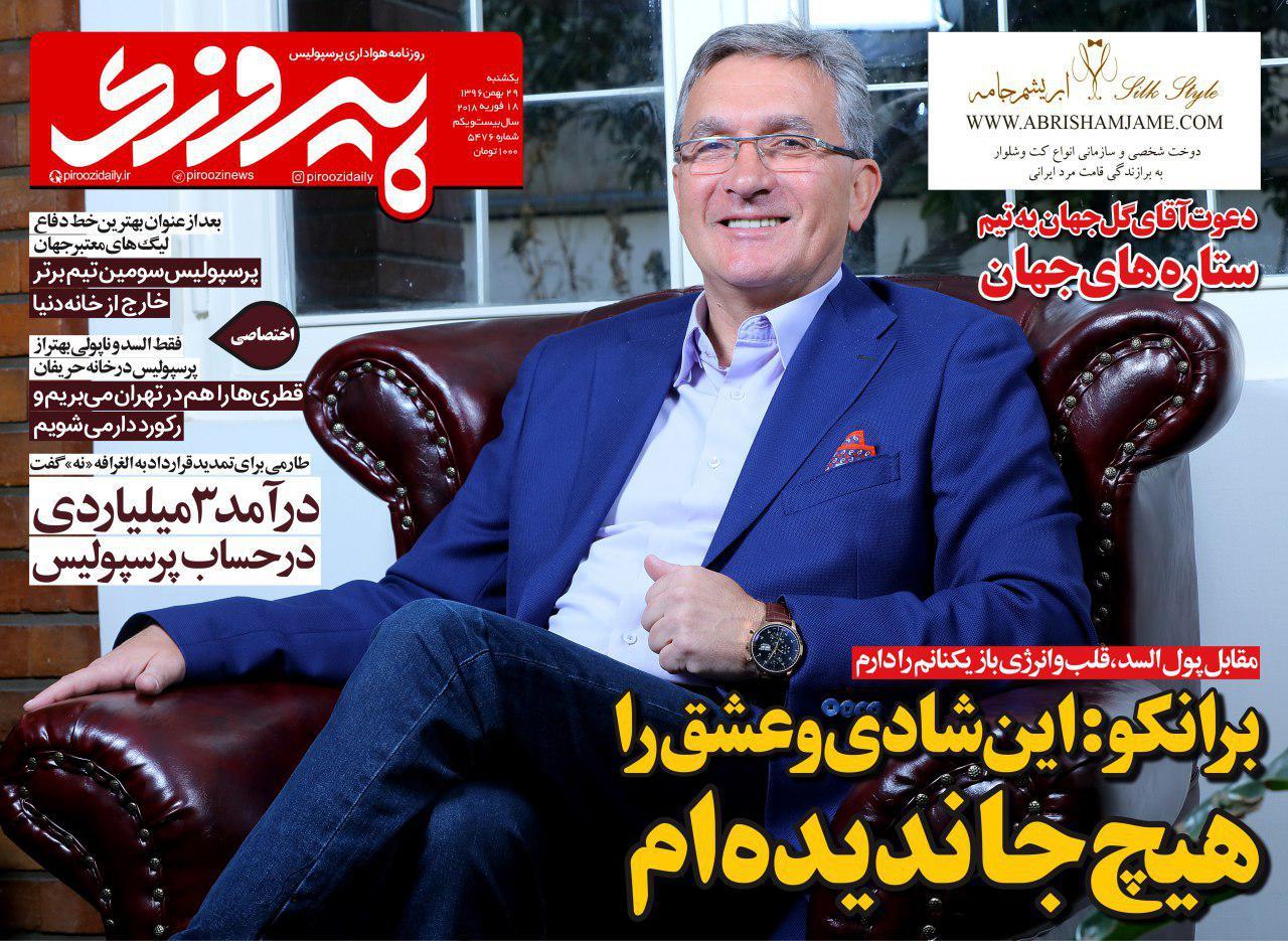 روزنامههای ورزشی بیست و نهم بهمن ماه