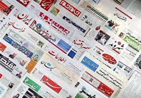 باشگاه خبرنگاران -نیم صفحه نخست روزنامههای آذربایجان غربی، یکشنبه ۲۹ بهمن ماه