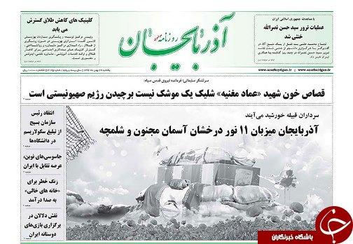 صفحه نخست روزنامه استانآذربایجان شرقی یک شنبه 29 بهمن ماه