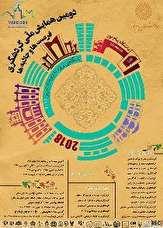 باشگاه خبرنگاران -برگزاری همایش ملی گردشگری دانشگاه پیام نور در تبریز
