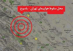 جدیدترین خبرها از سقوط هواپیمای مسافربری تهران - یاسوج + فیلم