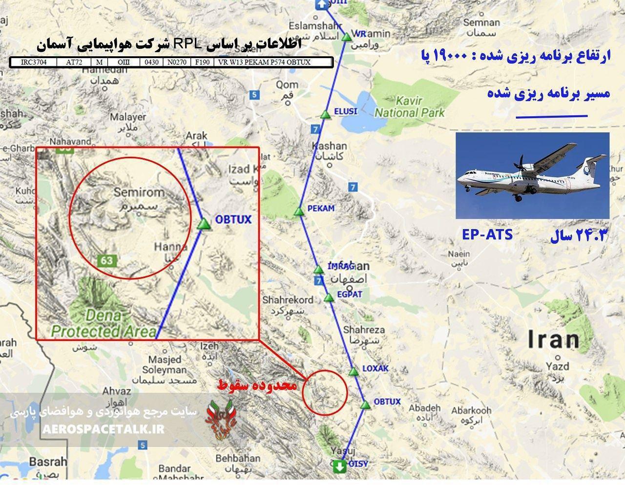 پرواز تهران - یاسوج ناپدید شد/ تمام سرنشینان جان باختند +فیلم و تصاویر