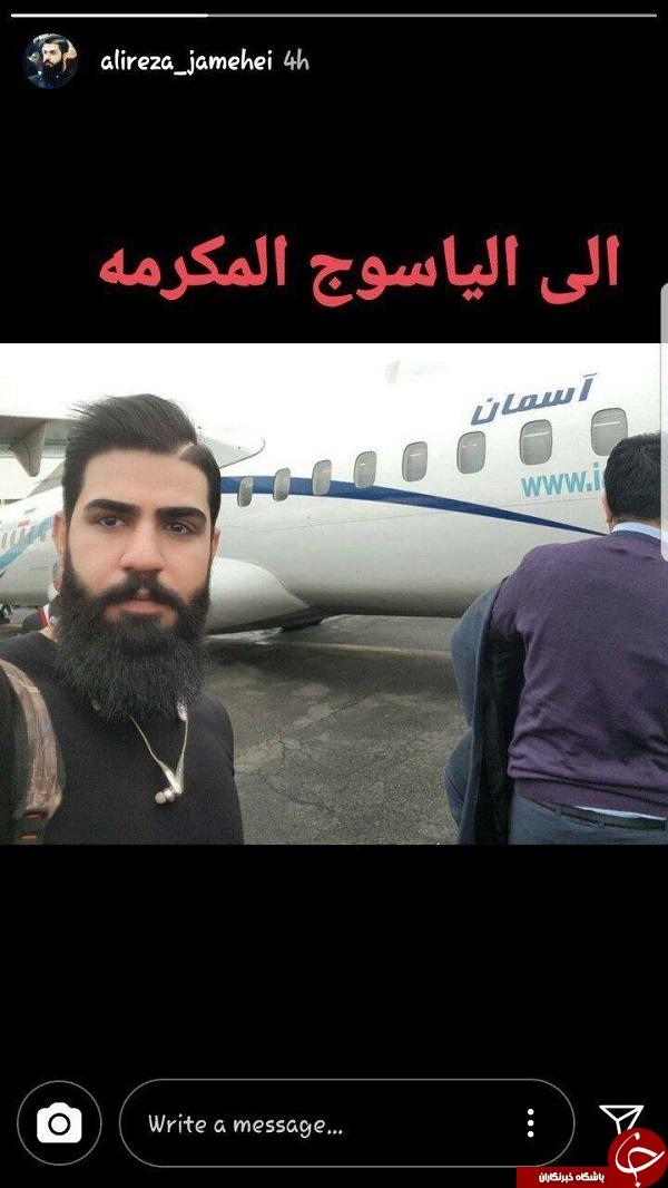 آخرین تصاویر  تعدادی از مسافران سانحه سقوط هواپیمای تهران_ یاسوج