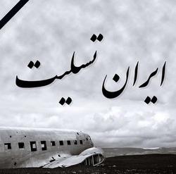 تسلیت چهرهها در پی سقوط هواپیمای مسافربری تهران - یاسوج