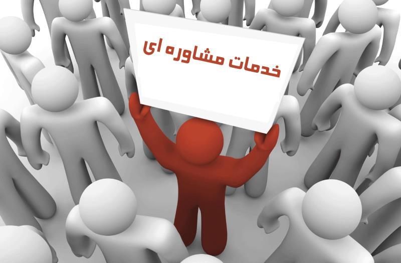 باشگاه خبرنگاران -راه اندازی مشاورههای تلفنی و الکترونیکی در دانشگاه ها