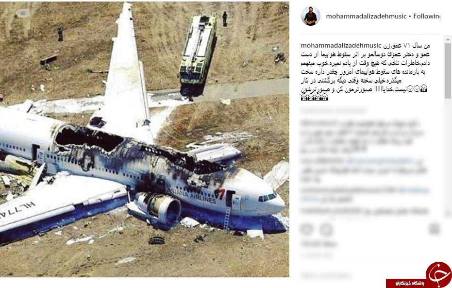 حادثه تلخ هوایی که برای خانواده محمد علیزاده افتاده بود