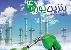 یک بام و دو هوای استاندارد بنزین در بین مسئولان /اگر بنزین یورو 4 نباشد،پالایش فرآورده های نفتی مجرم است