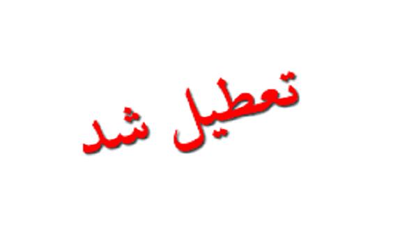 باشگاه خبرنگاران -تعطیلی مدارس و تمام مراکز آموزشی