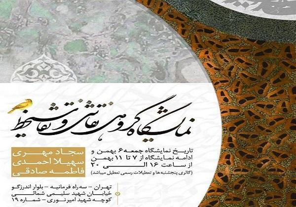 نمایشگاه نقاشی و نقاشیخط در گالری شکوه افتتاح می شود