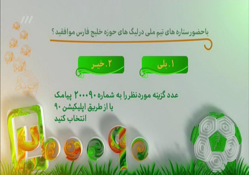 برنامه نود ۲ بهمن ۹۶