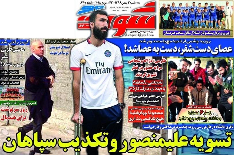 روزنامههای ورزشی سوم بهمن ماه