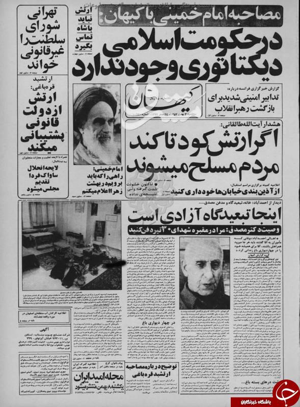 سرنوشت شورای سلطنت ایران چه شد؟ +عکس