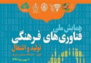 باشگاه خبرنگاران -بهمن ماه، زمان برگزاری همایش ملی فناوریهای فرهنگی