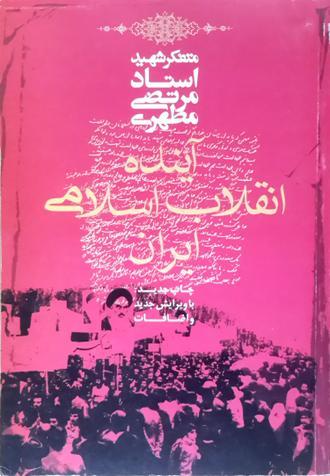 تشريح آینده انقلاب اسلامی ايران از نگاه شهيد مطهری در يك کتاب