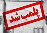 باشگاه خبرنگاران - پلمب دفتر خدمات مسافرتی غیرمجاز