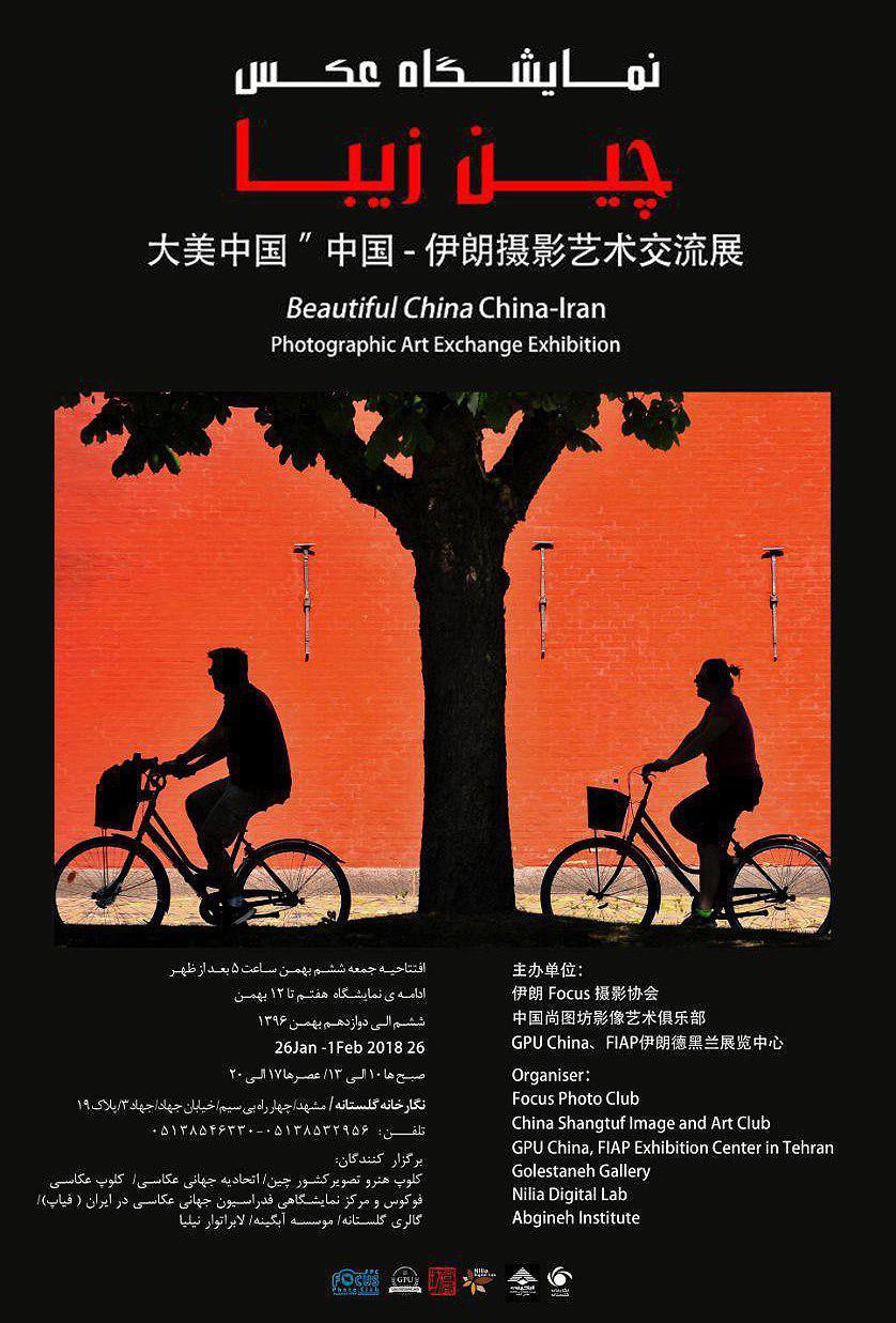 افتتاح نمایشگاه عکس «چین زیبا» در مشهد