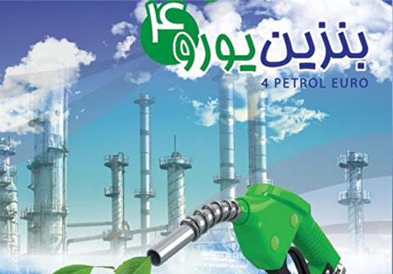 باشگاه خبرنگاران -یک بام و دو هوای استاندارد بنزین در بین مسئولان /اگر بنزین یورو 4 نباشد،پالایش فرآورده های نفتی مجرم است