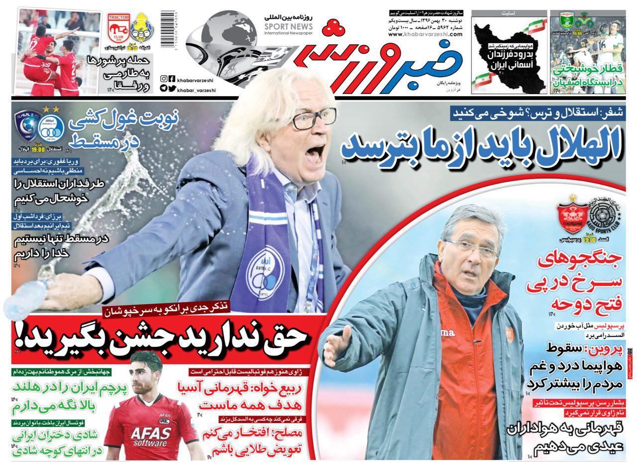 رفیعی و طارمی در اردوی پرسپولیس/جریمه 5 میلیونی شفر و برانکو/کلاهبرداری 3 میلیاردی از سرمربی لیگ برتری!