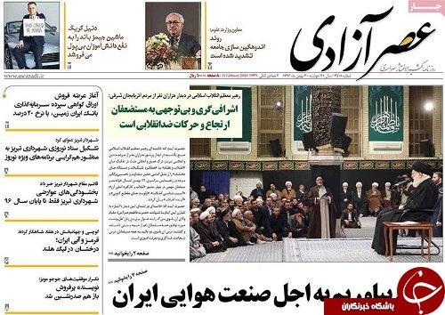 صفحه نخست روزنامه استانآذربایجان شرقی دوشنبه 30 بهمن ماه