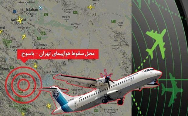 پرواز دومین بالگرد برای یافتن لاشه هواپیما آسمان/ 11 گروه برای بررسی علت وقوع حادثه تشکیل شد