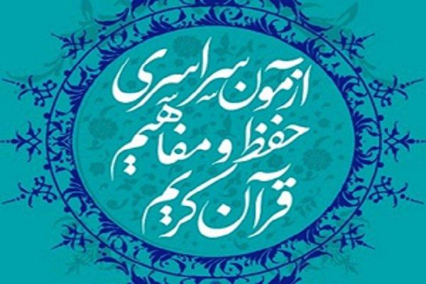 باشگاه خبرنگاران -آغاز صدور کارت ورود به جلسه آزمون سراسری حفظ و مفاهیم قرآن