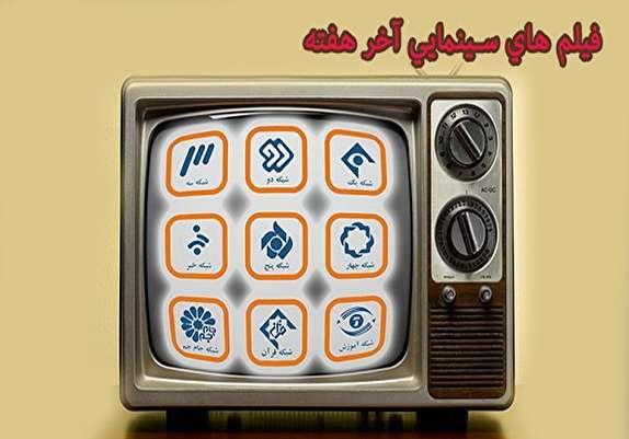 باشگاه خبرنگاران -فیلمهای سینمایی و تلویزیونی در روز شهادت حضرت فاطمه زهرا (س)
