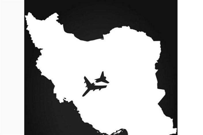 باشگاه خبرنگاران -پیام تسلیت ATR به خانوادههای داغدار حادثه هواپیمایی یاسوج- تهران
