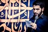 باشگاه خبرنگاران -مداحی ما را شرف و عزت از مادرمان زهراست با نوای حسین طاهری