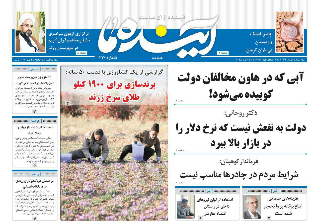 ازبرند سازی طلای سرخ زرند تا رونق سینما در جنوب کرمان